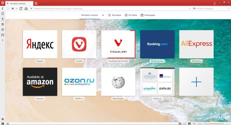 Browser leggero: Vivaldi